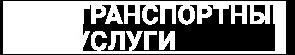 """ООО """"Транспортные услуги"""""""