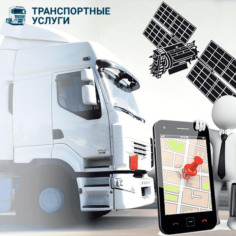 GPS контроль груза ★ Транспортные услуги