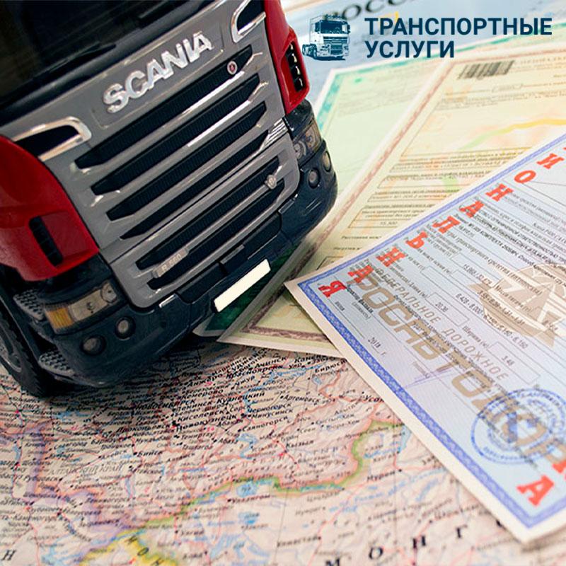 Оформление разрешений КТГ ★ Транспортные услуги